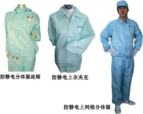 ESD clothes